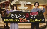 『あなたの番です 劇場版』(2021年12月公開)西野七瀬、横浜流星らドラマキャストがどどんとカムバック (C)2021『あなたの番です 劇場版』製作委員会
