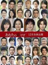 『あなたの番です 劇場版』(2021年12月公開)出演キャスト一覧 (C)2021『あなたの番です 劇場版』製作委員会