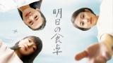 映画『明日の食卓』(公開中)(C)2021「明日の食卓」製作委員会