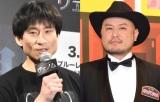 (左から)なだぎ武、ハリウッドザコシショウ (C)ORICON NewS inc.
