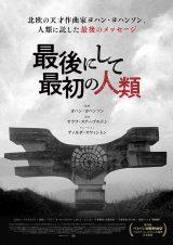 北欧の作曲家ヨハン・ヨハンソン、人類に託した最後のメッセージ、『最後にして最初の人類』7月23日より全国順次公開 (C)2020 Zik Zak Filmworks / Johann Johannsson