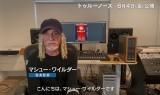 映画『トゥルーノース』(公開中)音楽監督を務めたマシュー・ワイルダー (C)2020 sumimasen