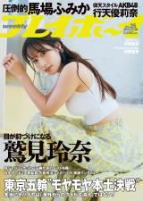 『週刊プレイボーイ』25号の表紙を飾った鷲見玲奈(C)三瓶康友/週刊プレイボーイ