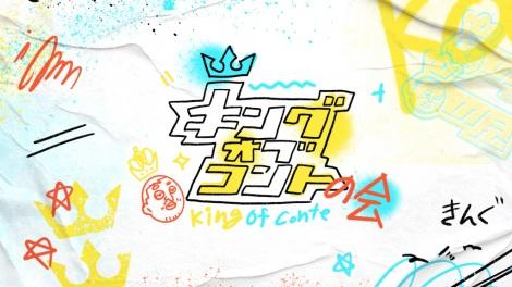 TBS『キングオブコントの会』の放送が決定 (C)TBS