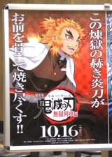 映画『鬼滅の刃』のポスタービジュアル (C)ORICON NewS inc.