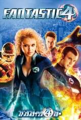 映画『ファンタスティック・フォー[超能力ユニット]』ディズニープラスで6月11日配信開始 (C)2021 Twentieth Century Fox Film Corporation