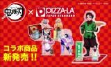 ピザーラ×鬼滅の刃がコラボ!限定ピザ販売へ
