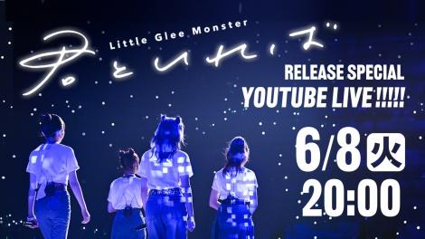 6月8日午後8時からYouTubeチャンネルで生配信『「君といれば」Release Special YouTube Live!!!!!』と行うLittle Glee Monster
