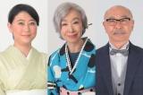 『プロミス・シンデレラ』に出演する(左から)友近、三田佳子、高橋克実 (C)TBS