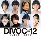 映画製作プロジェクト『DIVOC-12』キャスト発表