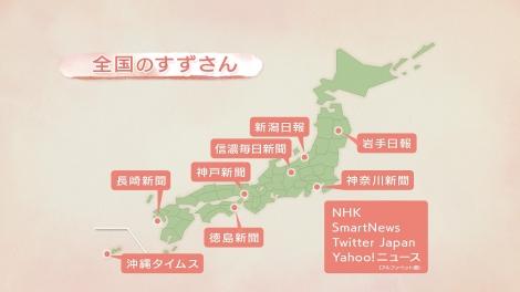NHK『#あちこちのすずさん』連携社MAP(C)NHK