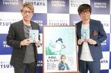 書き下ろしノンフィクション『母ちゃんのフラフープ』発売記念オンライントークイベントに登場した(左から)田村淳、森本英樹