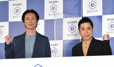 宮迫のCMソングを継承したナインティナイン(左から)矢部浩之、岡村隆史 =『Dクリニック』の新CM発表会 (C)ORICON NewS inc.