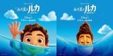 ディズニー&ピクサー映画『あの夏のルカ』6月18日(金)よりディズニープラスで独占配信開始 (C) 2021 Disney/Pixar. All Rights Reserved.