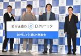 『Dクリニック』の新CM発表会に出席した(左から)原西孝幸、藤本敏史、矢部浩之、岡村隆史 (C)ORICON NewS inc.
