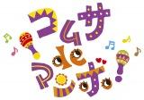 舞台『コムサdeマンボ!』ロゴ