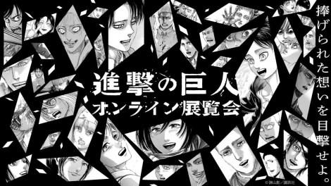 オンライン展覧会キービジュアル