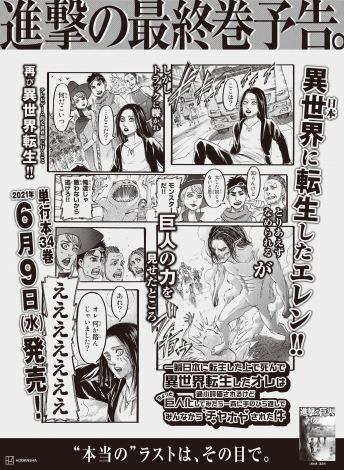 朝日新聞の朝刊に掲載された『進撃の巨人』描き下ろし漫画