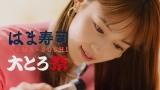新TVCM「大とろ祭 はまい!」篇に出演する川口春奈