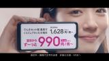 UQ mobile『でんきセット割』新CM「スマホ&顔のヨリ」篇に出演する永野芽郁