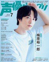 『声優グランプリ』2021年7月号の表紙を飾る梅原裕一郎