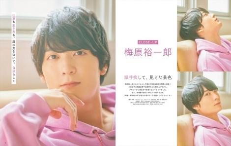 『声優グランプリ』2021年7月号:梅原裕一郎巻頭大特集