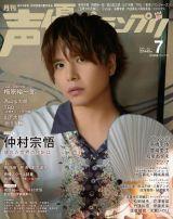 『声優グランプリ』2021年7月号アナザーカバー:仲村宗悟