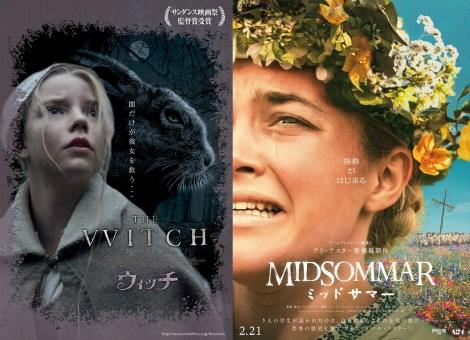 左:『ウィッチ』(C)2015 Witch Movie,LLC.All Right Reserved. 右:『ミッドサマー』(C)2019 A24 FILMS LLC. All Rights Reserved.