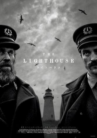 映画『ライトハウス』7月9日公開 (C)2019 A24 Films LLC. All Rights Reserved.