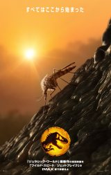『ジュラシック・ワールド/ドミニオン(原題)』(2022年夏公開)「IMAX特別映像公開記念ポスター」 (C)2021 Universal Studios. All Rights Reserved.
