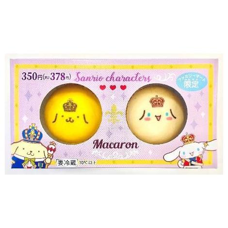 「ポムポムシナモマカロン」350円(税込378円)