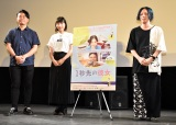 映画『1秒先の彼女』のトークイベント試写会に出席した(左から)キミシマユウキ、もっちゃん、しんのすけ (C)ORICON NewS inc.
