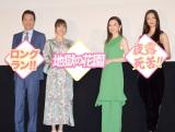 (左から)遠藤憲一、広瀬アリス、永野芽郁、菜々緒 (C)ORICON NewS inc.