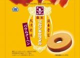 新発売された「森永ミルクキャラメル バウムクーヘン」(162円)