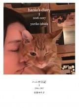 石田ゆり子『ハニオ日記 I 2016-2017』(扶桑社)書影