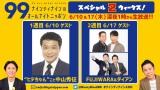 『ナイナイANN』2週連続豪華企画 ヒデちゃん論争&鍛冶班緊急会議(C)ニッポン放送