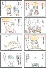 『ぼくのお父さん』サンプル1ページ(矢部太郎『ぼくのお父さん』より)