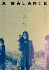 映画『由宇子の天秤』(春本雄二郎監督) (C)2020 映画工房春組