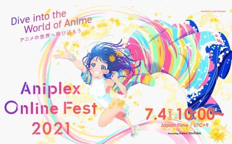 オンラインイベント『Aniplex Online Fes 2021』開催決定