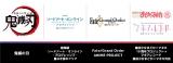 オンラインイベント『Aniplex Online Fes 2021』参加作品
