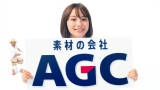 新CM『AGCを知ってるかい?』 に登場する広瀬すず
