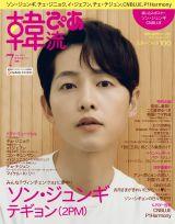 ソン・ジュンギが表紙を飾る『韓流ぴあ』7月号