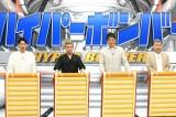 14日放送のバラエティー『ネプリーグ』に出演する(左から)屋敷裕政、嶋佐和也、長嶋一茂、岩尾望(C)フジテレビ