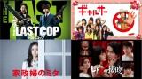 「ギャルサー」「THE LAST COP/ラストコップ」「家政婦のミタ」「トドメの接吻」などTVer配信スタート (C)日本テレビ