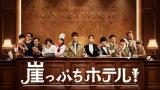 『崖っぷちホテル』 (C)日本テレビ