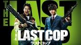 『THE LAST COP/ラストコップ』 (C)日本テレビ