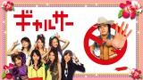 『ギャルサー』 (C)日本テレビ