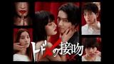 『トドメの接吻』 (C)日本テレビ