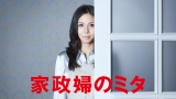 『家政婦のミタ』 (C)日本テレビ