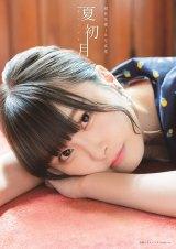 相良茉優1st写真集『夏初月』